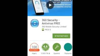 Τα καλυτερα Antivirus για android!!