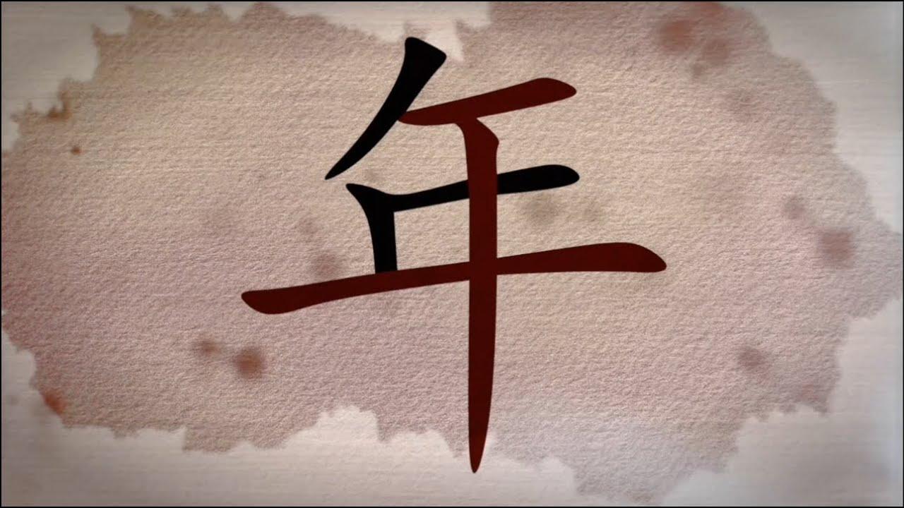 Scavenger Sunday Episode 23 年 (nián)