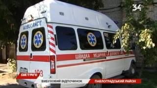 В Павлограде мужчина подорвал себя и жену