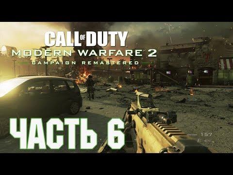 Прохождение Call Of Duty: Modern Warfare 2 Campaign Remastered. Часть 6: Росомахи!