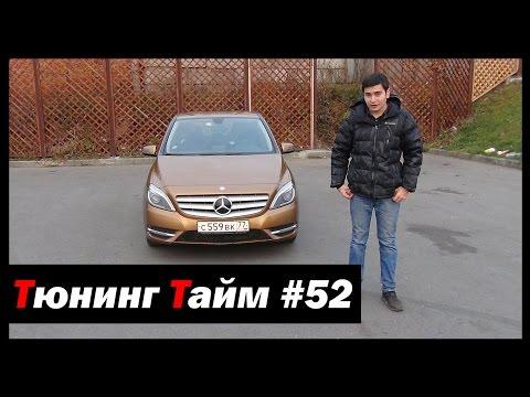 Тюнинг Тайм #52: Mercedes-Benz B-Class. Олдфаги не одобрят!  - [© Жорик Ревазов 2014]