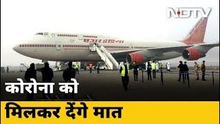 पाकिस्तानी Air Traffic Controller ने Corona राहत कार्य के लिए Air India को सराहा