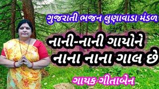Gujarati bhajan latsat || નાની-નાની ગાયોને નાના-નાના ગાલ છે || New gujarati bhajan lunawada