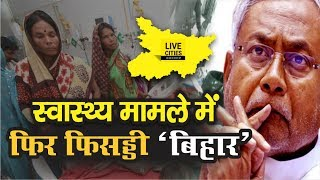 NITI Aayog के Health Index 2019 में पिछड़ा Bihar, Ministry of Health और World Bank ने बनाया Report |