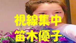 """笛木優子は花より美しいセルフショットを公開…変わらぬ美貌に""""視線集中""""..."""