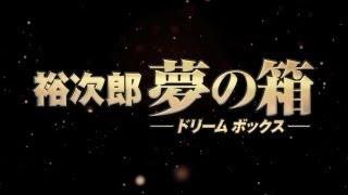裕次郎 夢の箱-ドリームボックス- 予告編