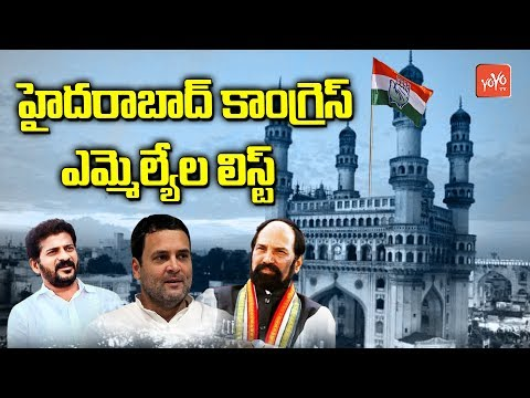 Telangana Congress Hyderabad MLA List | Mahakutami | TRS | Revanth Reddy | Uttam Kumar | YOYO TV