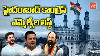 Telangana Congress Hyderabad MLA List   Mahakutami   TRS   Revanth Reddy   Uttam Kumar   YOYO TV