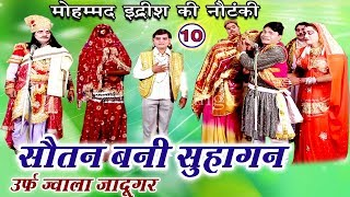 सौतन बनी सुहागन (भाग - 10) - New भोजपुरी नौटंकी   Bhojpuri Nautanki Nach Programme