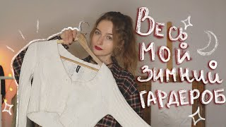 ВЕСЬ МОЙ ЗИМНИЙ ГАРДЕРОБ Мой гардероб