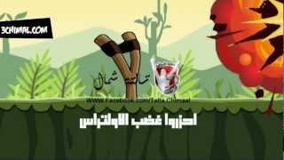 Angry Birds: Ultras Edition