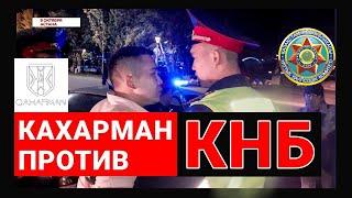 КАХАРМАН ПРОТИВ КНБ /1612