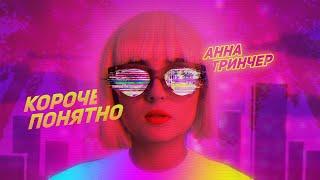 Анна Тринчер- Короче понятно  (Премьера клипа, 2019) Lyric video