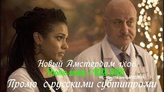 Новый Амстердам 1 сезон 6 серия - Промо с русскими субтитрами // New Amsterdam 1x06 Promo