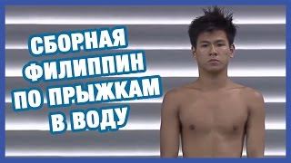 Сборная Филиппин по прыжкам в воду Sea Games 2015