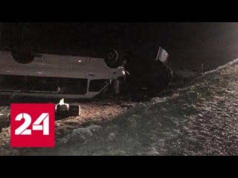 В ДТП под Нарвой пострадали 18 человек - Россия 24