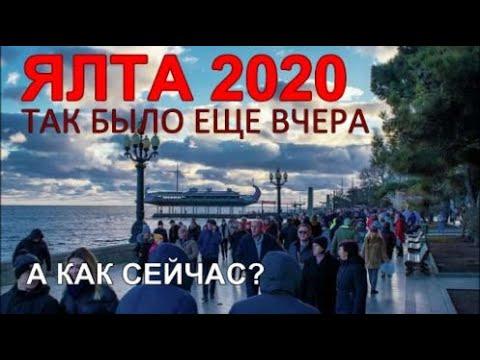 ЯЛТА 2020 Набережная Обстановка в КРЫМУ Как было и как сейчас в ялте