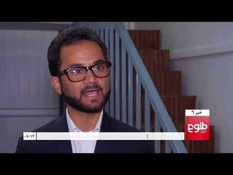 TOLOnews 6pm News 17 August 2017 / طلوعنیوز، خبر ساعت شش، ۲۶ اسد ۱۳۹۶