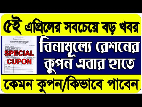 How To Get Special Coupon For Free Ration | Free Food in West Bengal Digital Ration Card Coupon