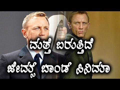 James Bond 25th Movie Released Date Announced.. | Filmibeat Kannada