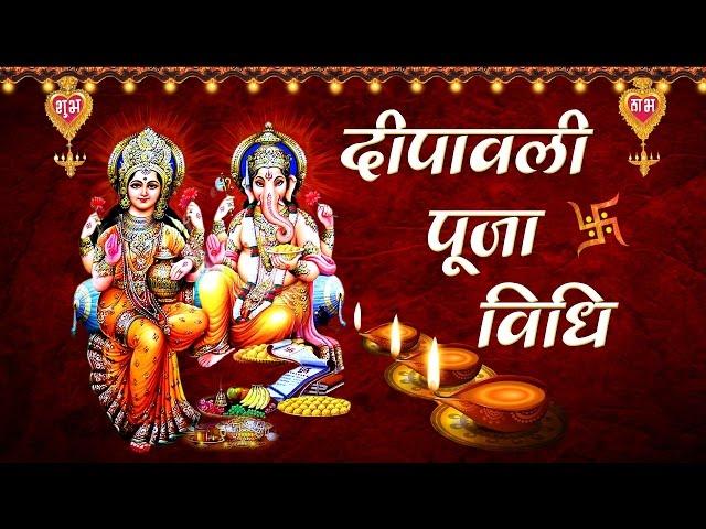 ???? ??? ?????? ?? ???? || diwali pujan vidhi || Lakshmi Puja 30th,October 2016|Lakshmi Puja Muhurta