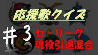 セ・リーグ6球団(広島・阪神・ヤクルト・巨人・DeNA(横浜)・中日)に所...