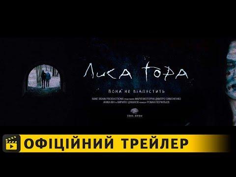 трейлер Лиса Гора (2018) українською