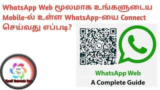 Whatsapp Web  என்றால் என்ன?  பயன்படுத்துவது எப்படி? Tamil Tutorials Tech