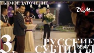DiziMania /Esaretim Sensin/Ты-мое заточение - 3 серия РУССКИЕ СУБТИТРЫ.