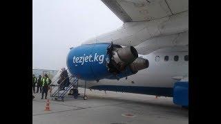 Пассажиры самолета «Тез Джет» плакали и молились