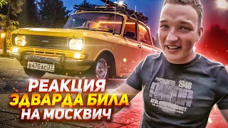Реакция Эдварда Била на Москвич. Взрываем Центр Москвы
