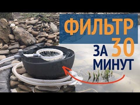 Фильтр для пруда за 30 минут своими руками. Как очистить воду и сделать прозрачной
