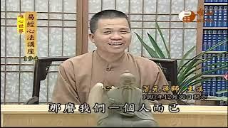 火風鼎(2)【易經心法講座194】| WXTV唯心電視台