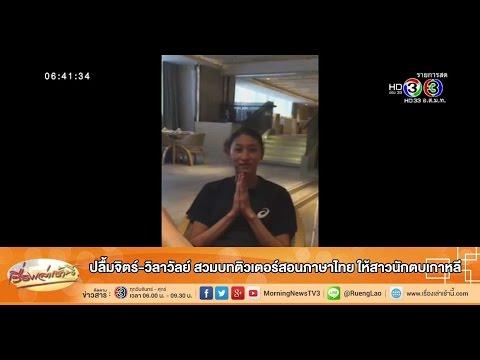 เรื่องเล่าเช้านี้ ปลื้มจิตร์-วิลาวัลย์ สวมบทติวเตอร์สอนภาษาไทย ให้สาวนักตบเกาหลี(26 พ.ค.58)