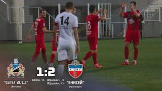 Обзор матча «Сегет 2011» - «Енисей» 1:2
