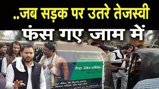 जाम में फंसे तेज तेजस्वी रिक्शा ठेला के बीच से बनायी जगह देखिए First Bihar News