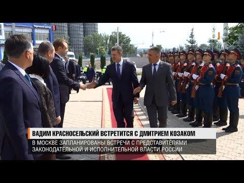 Вадим Красносельский встретится с Дмитрием Козаком