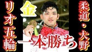 大野将平が金メダル! リオ五輪・大野将平 VS R オロジョフ(インタビュ...