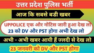Up police भर्ती बडी अपडेट | 23 को DV आैर PST होगा | अभी कि सबसे बडी खबर | Target For SSC