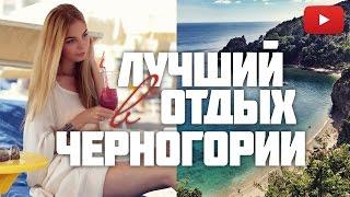 Черногория - наш отдых городе Петровац. Отель Monte Casa SPA&Wellness + ENG SUB #VictoriaR(МОЙ НОВЫЙ КАНАЛ о путешествиях