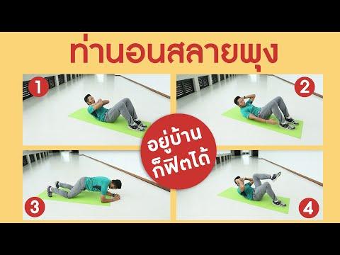 ท่านอนสลายพุง : Smart 60 สูงวัยอย่างสง่า [by Mahidol]