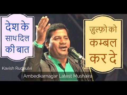 ज़ुल्फ़ो को कम्बल कर दे  Kavish Rudaulvi Ambedkar Nagar Latest Mushaira