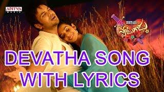 Devatha Full Song With Lyrics - Potugadu Songs - Manchu Manoj, Sakshi Chaudhary