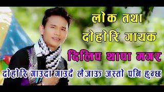 दोहोरि गाउदा गाउदै रोमान्टिक भएर लैजाऊ जस्तो पनि हुन्छ - Dilip Thapa Magar / लोक तथा दोहोरि गायक