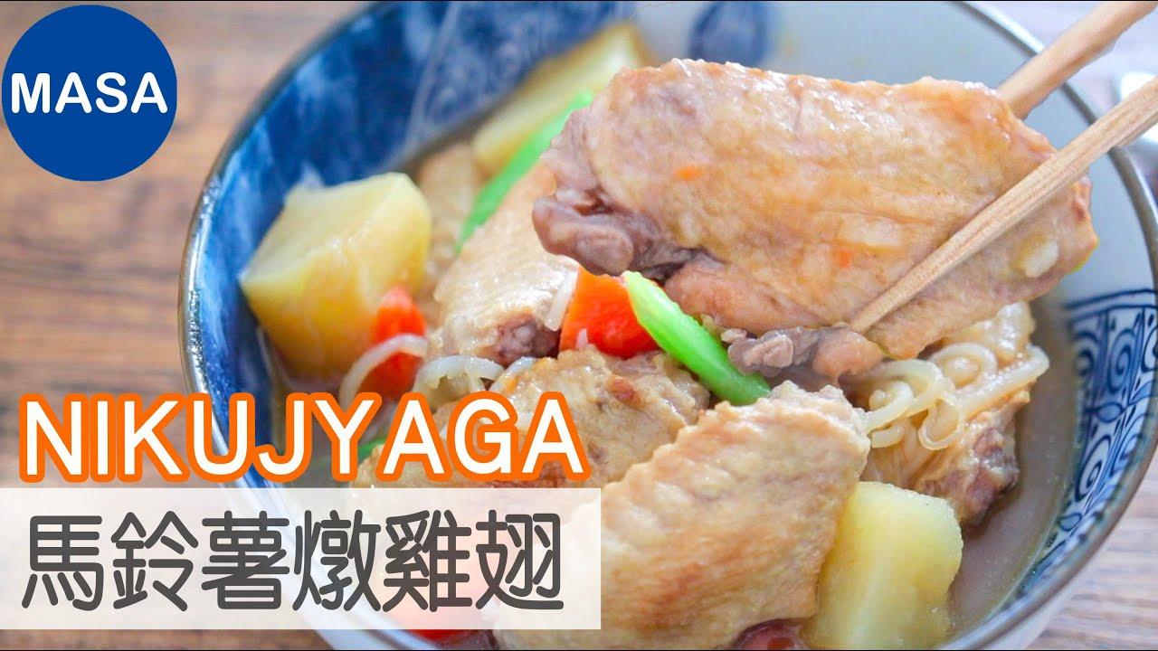 英語版-馬鈴薯燉雞翅/Niku Jyaga |MASAの料理ABC