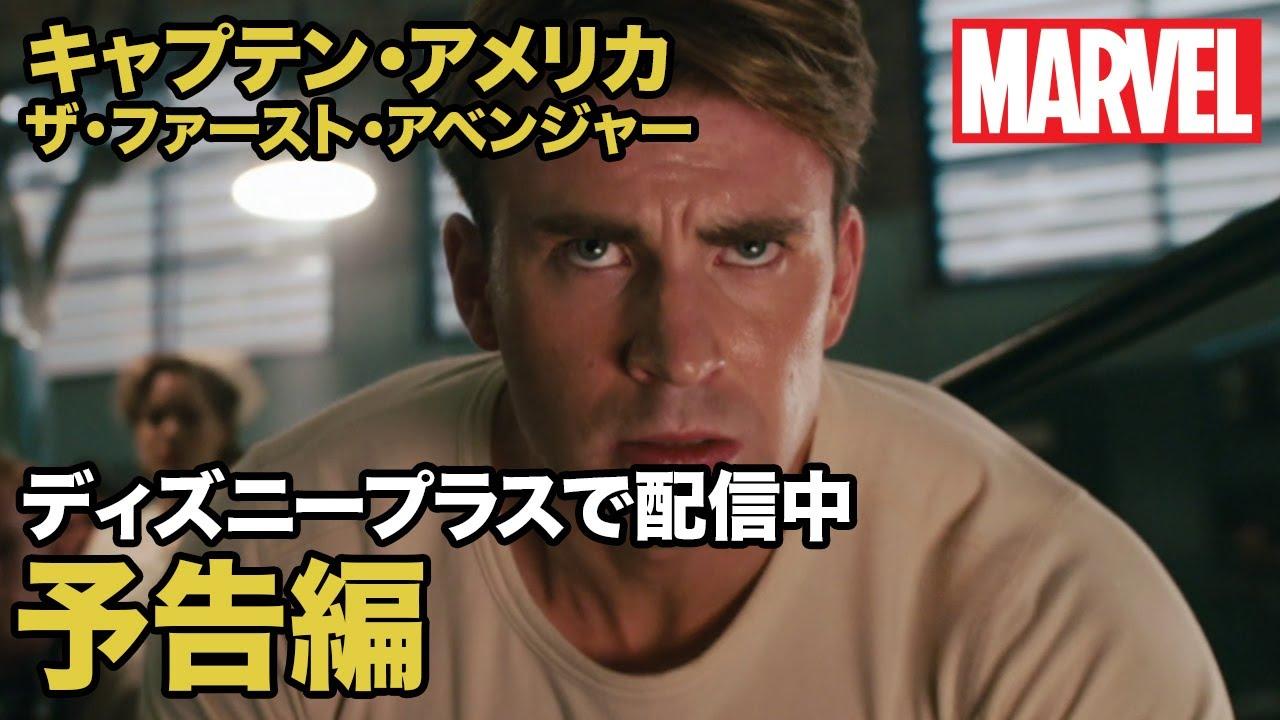 動画 キャプテン アメリカ アベンジャー ザ ファースト