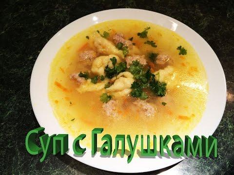 Суп с Галушками и ФрикаделькамиОчень вкусно и простоZupa z gałuszkami) без регистрации и смс