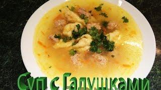 Суп с Галушками и Фрикадельками!Очень вкусно и просто!Zupa z gałuszkami)