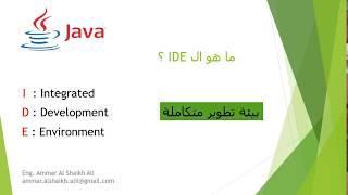 ماهو ال IDE - الدرس الثامن