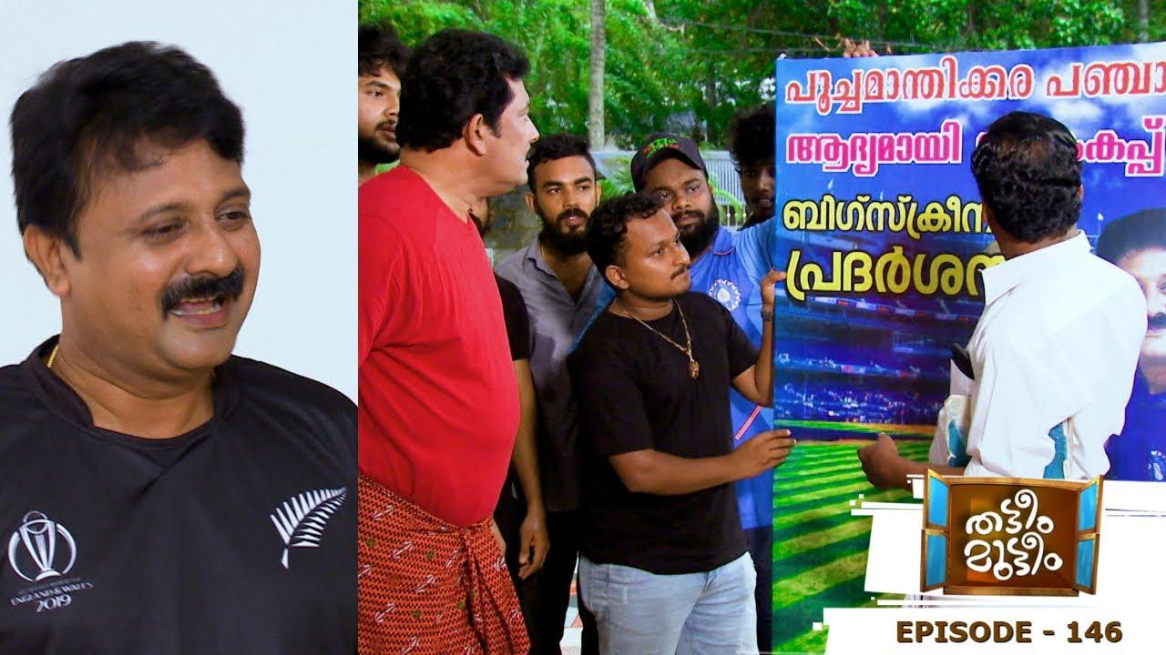 Thatteem Mutteem | EPI - 146 World Cup Cricket | Mazhavil Manorama